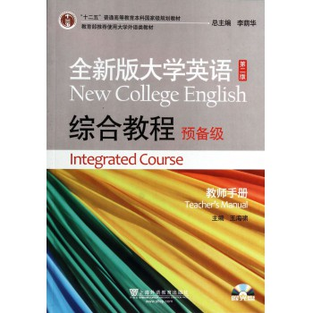 全新版大学英语综合教程(附光盘预备级教师手册第2版十二五普通高等教育本科***规划教材)