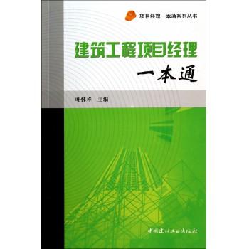建筑工程项目经理一本通/项目经理一本通系列丛书