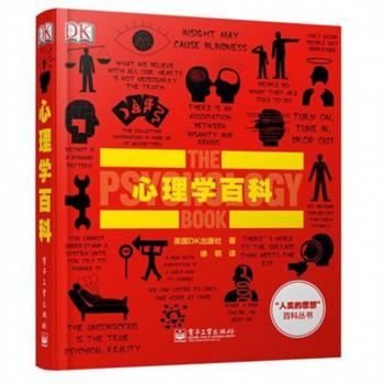 心理学百科(精)/人类的思想百科丛书