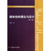 砌体结构理论与设计(第3版土木工程专业研究生系列教材)