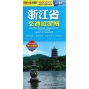 浙江省交通旅游图/分省交通旅游系列