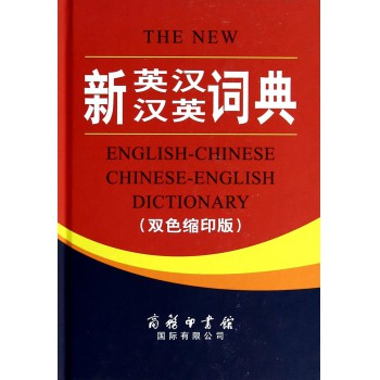 新英汉汉英词典(双色缩印版)(精)