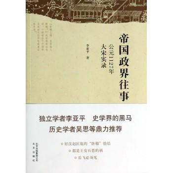 帝国政界往事(公元1127年大宋实录)