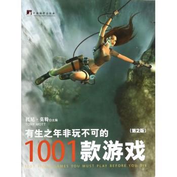 有生之年非玩不可的1001款游戏(第2版)(精)