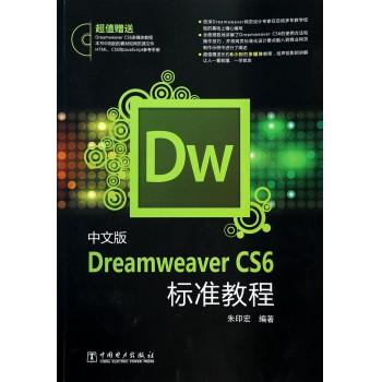 中文版Dreamweaver CS6标准教程(附光盘)