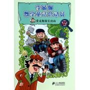 爱克斯探长出山/李毓佩数学童话总动员