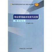 物业管理基本制度与政策(2014物业管理师执业资格考试复习教材与强化训练)