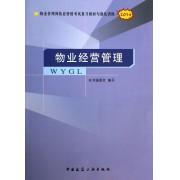 物业经营管理(2014物业管理师执业资格考试复习教材与强化训练)