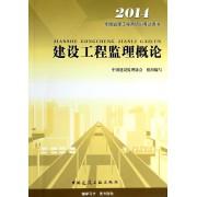 建设工程监理概论(2014全国监理工程师培训考试用书)