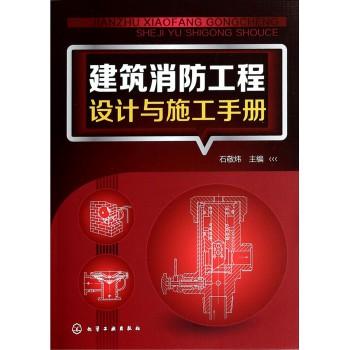 建筑消防工程设计与施工手册