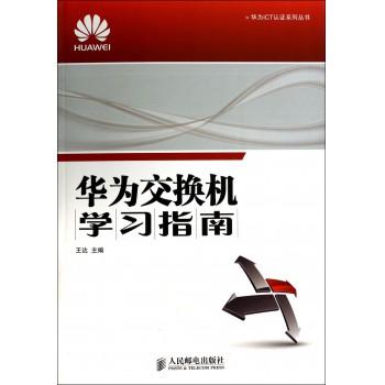 华为交换机学习指南/华为ICT认证系列丛书