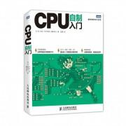 CPU自制入门/图灵程序设计丛书