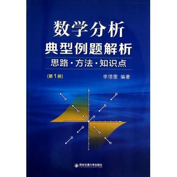 数学分析典型例题解析(思路方法知识点**册)