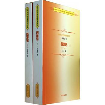 西游记(上下初中部分)/中学生文学阅读必备书系