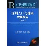 深圳人口与健康发展报告(2013版)/人口与健康蓝皮书