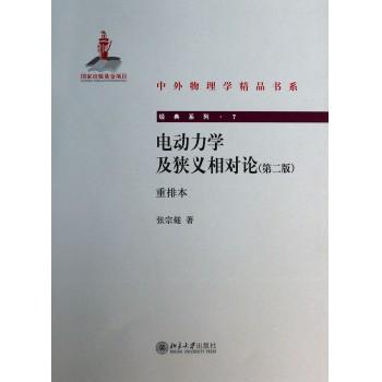 电动力学及狭义相对论(第2版重排本)/经典系列/中外物理学精品书系