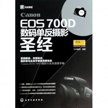 Canon EOS700D数码单反摄影圣经