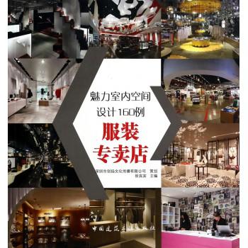 魅力室内空间设计160例(服装专卖店)