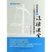 项目经理的法律课堂--工程项目法律风险防控操作指引/工程与法系列丛书