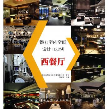 魅力室内空间设计160例(西餐厅)