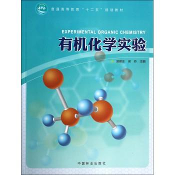 有机化学实验(普通高等教育十二五规划教材)