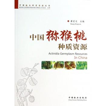 中国猕猴桃种质资源/中国林木种质资源丛书