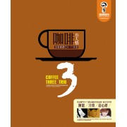 CD咖啡叁人情