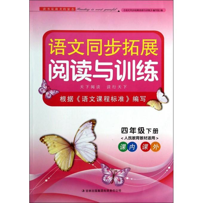 语文同步拓展阅读与训练(4下人民教育教材适用课内课外)