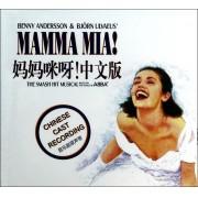 CD妈妈咪呀(中文版音乐剧原声带)