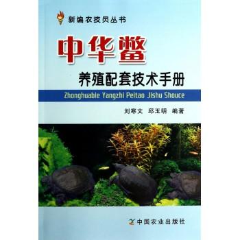 中华鳖养殖配套技术手册/新编农技员丛书
