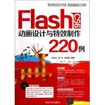 Flash CS6动画设计与**制作220例(附光盘)