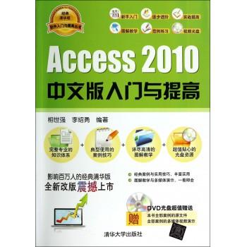 Access2010中文版入门与提高(附光盘经典清华版)/软件入门与提高丛书