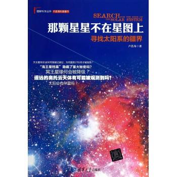 那颗星星不在星图上(寻找太阳系的疆界)/理解科学丛书