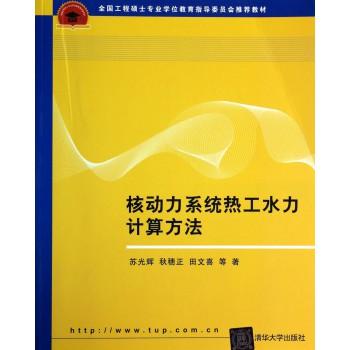 核动力系统热工水力计算方法(全国工程硕士专业学位教育指导委员会推荐教材)