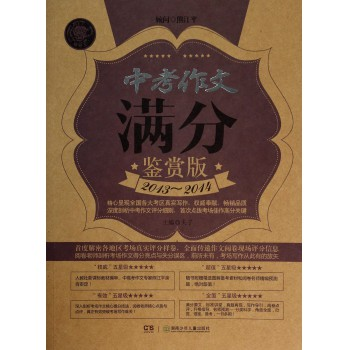 中考作文满分鉴赏版(2013-2014)