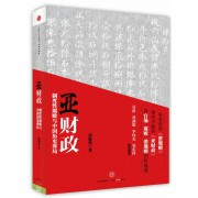 亚财政(制度性腐败与中国历史弈局)
