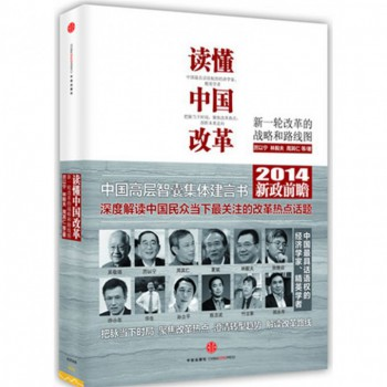 读懂中国改革(新一轮改革的战略和路线图)