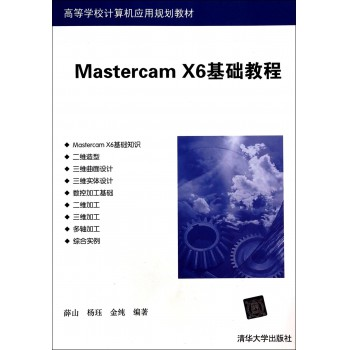 Mastercam X6基础教程(高等学校计算机应用规划教材)