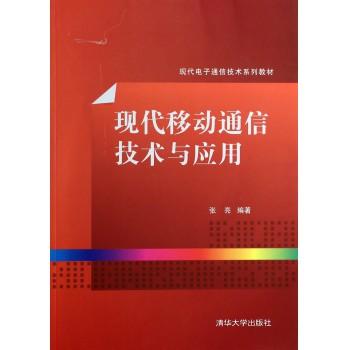 现代移动通信技术与应用(现代电子通信技术系列教材)