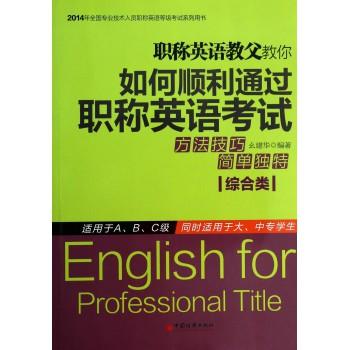 职称英语教父教你如何顺利通过职称英语考试(综合类2014年全国专业技术人员职称英语等级考试系列用书)