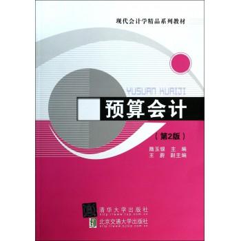 预算会计(第2版现代会计学精品系列教材)