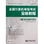 二级C语言程序设计(附光盘第3版全国计算机等级考试全能教程)