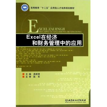 Excel在经济和财务管理中的应用(高等教育十二五应用型人才培养规划教材)