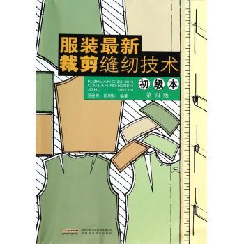 服装*新裁剪缝纫技术(初级本第4版)
