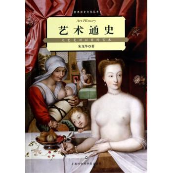 艺术通史(文艺复兴以前的艺术)/世界历史文化丛书