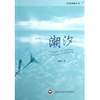 潮汐(80后青春文学)