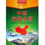 中国交通全图(1:6000000)