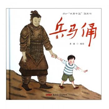 兵马俑(精)/故事中国图画书