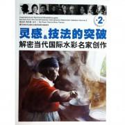 灵感&技法的突破(解密当代国际水彩名家创作第2卷)