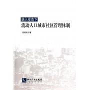 融入视角下流动人口城市社区管理体制